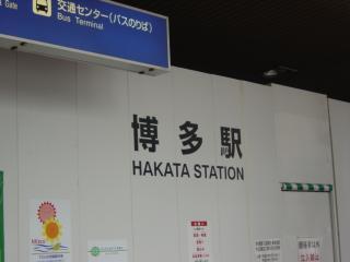 博多駅(仮設置の駅名板)