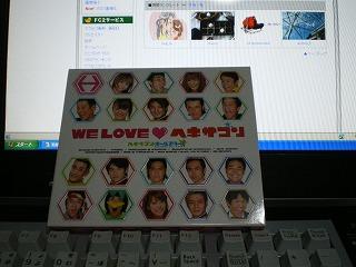 ヘキサゴンのアルバムCD