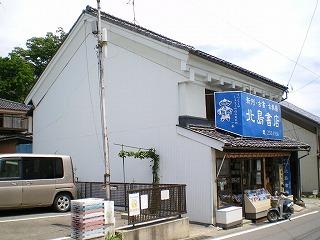 北島書店。蔵を改造したような建物…。