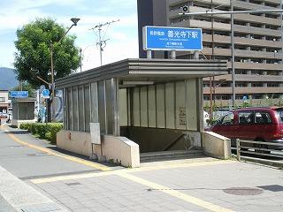 長野電鉄善光寺下駅入口