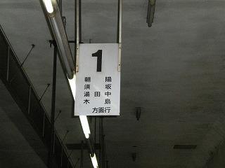 番線表示と行き先表示。今は電車の行かなくなった『木島』の文字…
