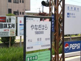 柳原駅の駅名板