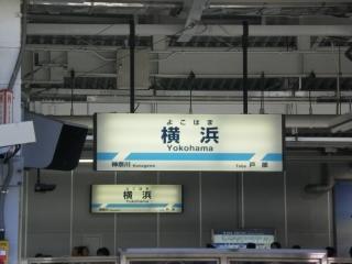 横浜駅名板(京急)