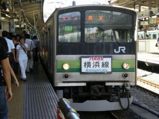横浜線205系(横浜)