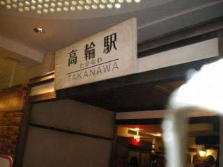 高輪駅名板(鉄道の歴史に関する展示スペースの入口)
