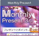 monthly present画像