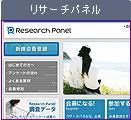リサーチパネル画像