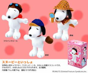 toy_snoo.jpg