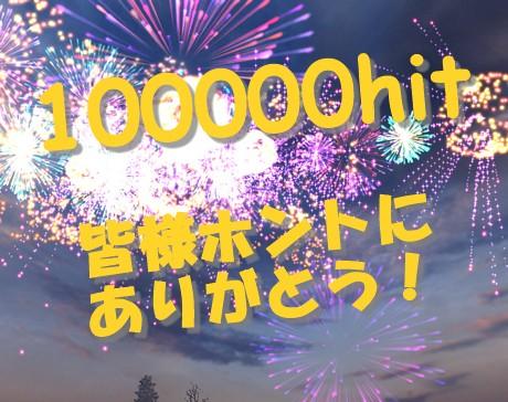 10万ヒット