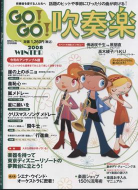 gogo_suisougaku.jpg