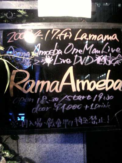 4,17(Fri)Rama_Amoeba