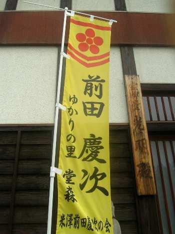 前田慶次ゆかりの地