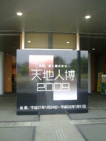 天地人博2009『米沢』