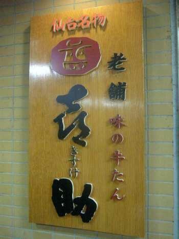 仙台牛タン『きすけ』