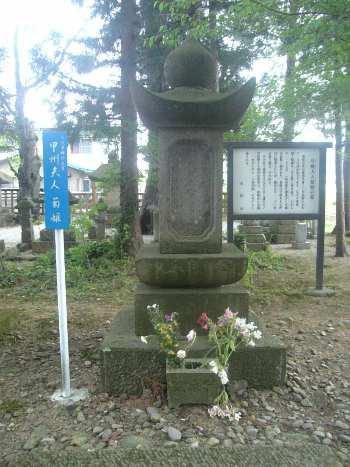 上杉景勝・夫人『菊姫』墓