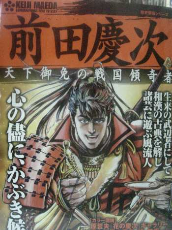 前田慶次の本
