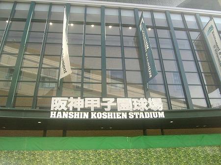 甲子園球場正門