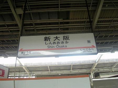 新大阪駅1
