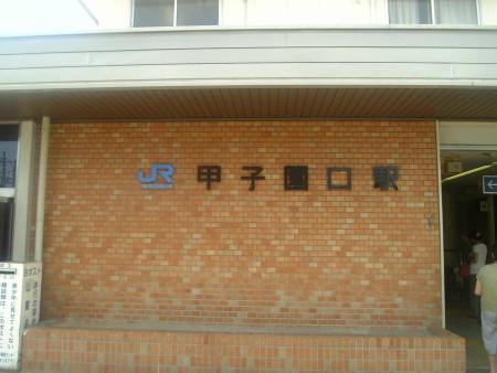 JR甲子園口駅レンガ