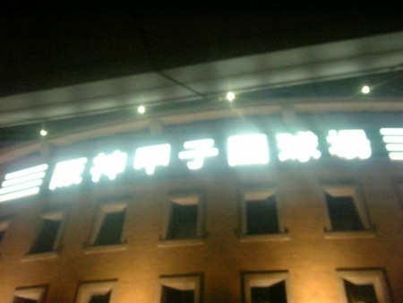 甲子園ライトアップ