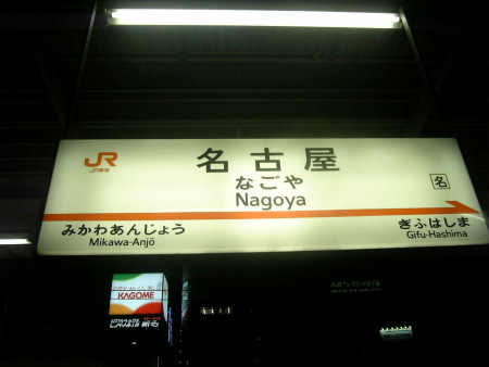 名古屋駅01