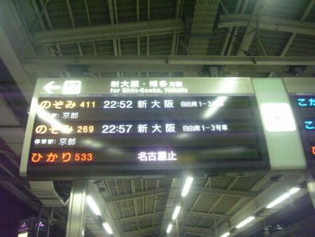 名古屋駅02