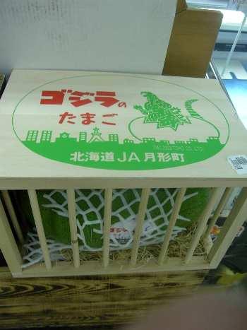 Godzillaのたまご