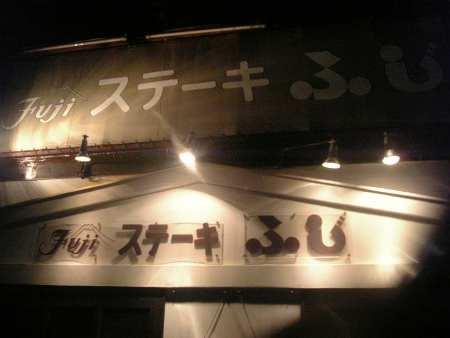 8,13ステーキふじ