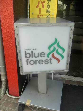 8,23Blue Forest