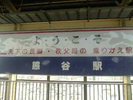 8,23熊谷駅