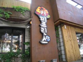 店ホンデ・コーヒープリンス1号