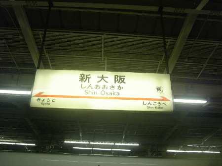 9,21新大阪到着