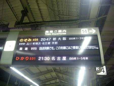 9,21東京駅