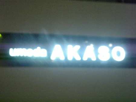 9,22大阪AKASO