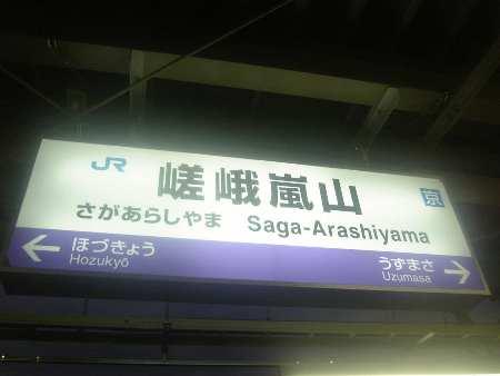 9,23JR嵯峨嵐山駅