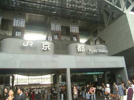 9,23京都駅
