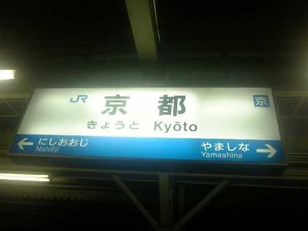 9,23京都駅①