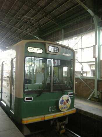 9,23京福電車