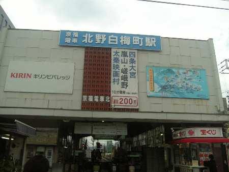 9,23北野白梅町駅