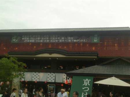 9,23嵐山駅