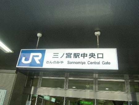 9,24三ノ宮駅
