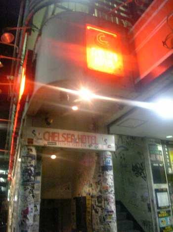 9,27渋谷チェルシーホテル