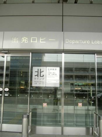 0709羽田空港