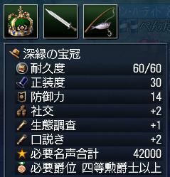深緑の王冠2