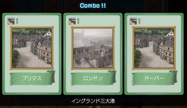 3カードコンボ