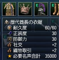 歴代酋長の衣服2