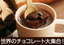 bnr_chocolate[1]