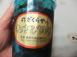 DSCF8046-わさび