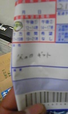 090712_194306.jpg