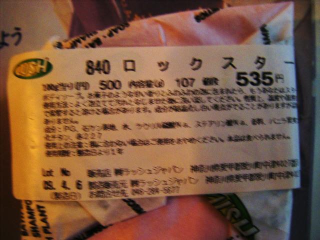 ロックスター 003